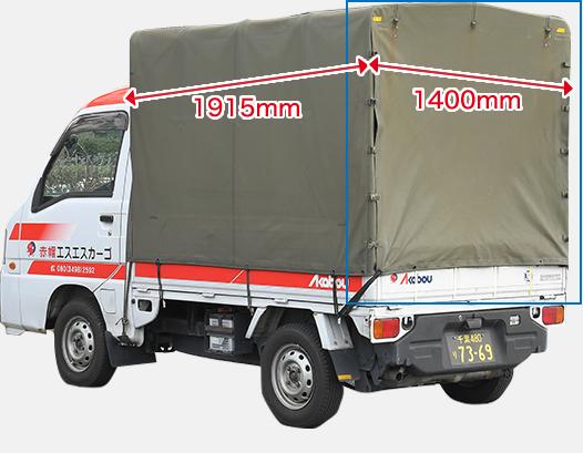 荷台サイズ